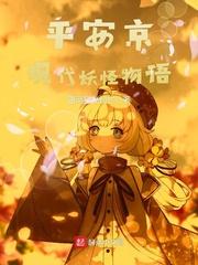 平安京現代妖怪物語
