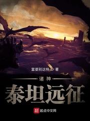 全球神祇:泰坦远征