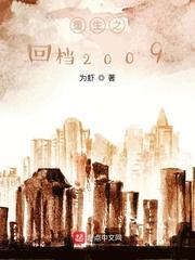 重生之回档2009